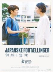 Japanske Fortællinger